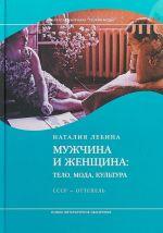 Muzhchina i zhenschina. Telo, moda, kultura. SSSR - ottepel