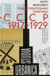Gradostroitelnaja politika v CCCR (1917-1929). Ot goroda-sada k vedomstvennomu rabochemu poselku