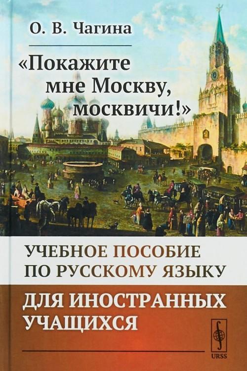 Покажите мне Москву, москвичи!. Учебное пособие по русскому языку для иностранных учащихся