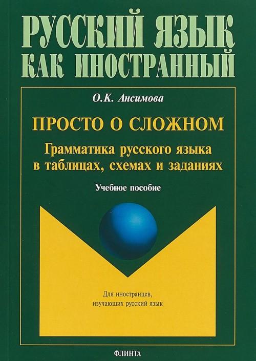 Prosto o slozhnom. Grammatika russkogo jazyka v tablitsakh, skhemakh i zadanijakh