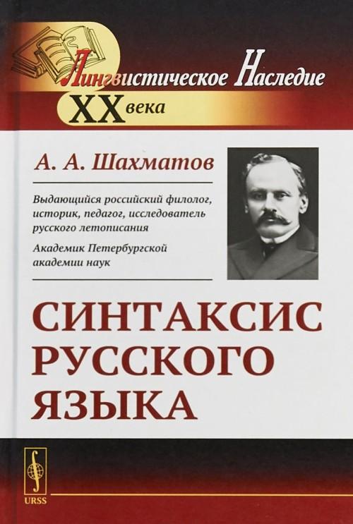 Синтаксис русского языка. Вступительную статья Клобукова