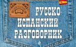 Russko-ispanskij razgovornik