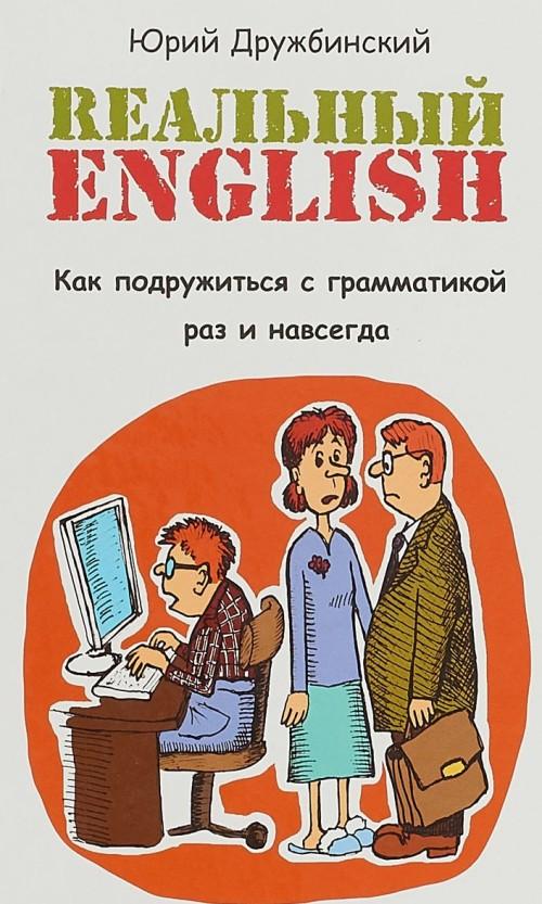 Realnyj English. Kak podruzhitsja s grammatikoj raz i navsegda