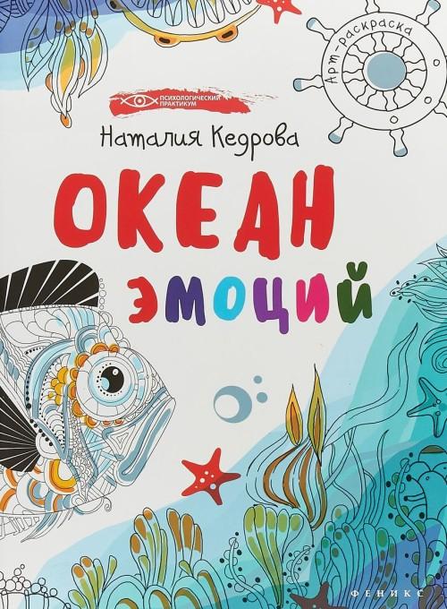 Океан эмоций. Книжка-раскраска