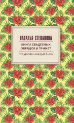 Книга свадебных обрядов и примет