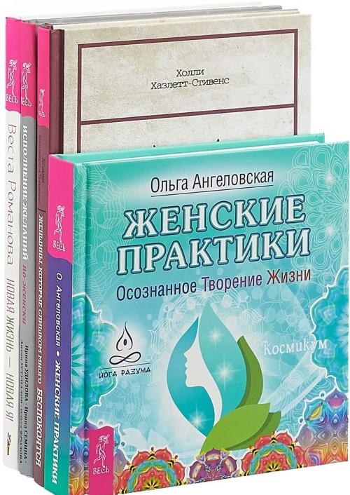 Zhenschiny. Zhenskie praktiki. Ispolnenie zhelanij. Novaja zhizn (komplekt iz 4 knig)