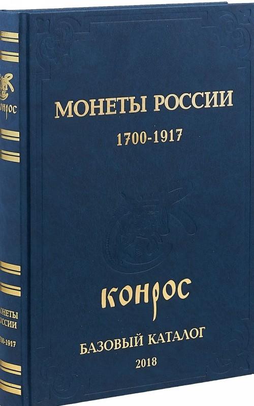 Monety Rossii. 1700-1917. Bazovyj katalog