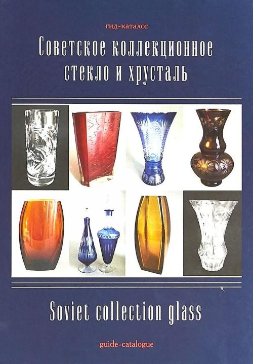 Советское коллекционное стекло и хрусталь. Гид-каталог