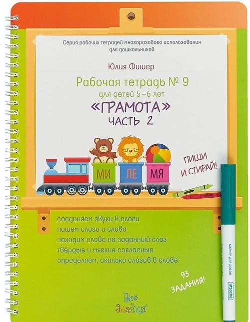 """Rabochaja tetrad №9 """"Gramota"""". Dlja detej 5-6 let. Chast 2"""