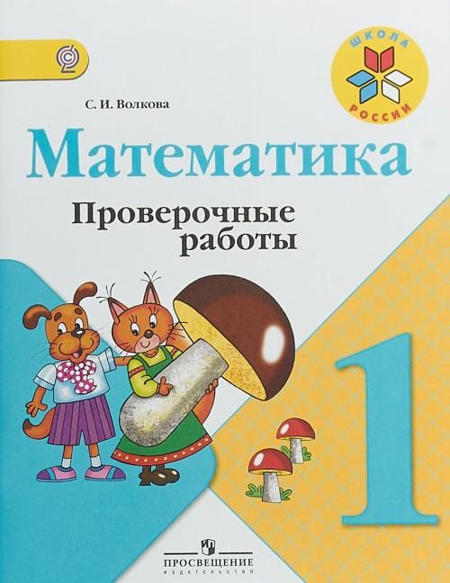Matematika. 1 klass. Proverochnye raboty