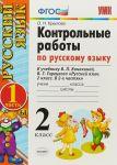 Russkij jazyk. 2 klass. Kontrolnye raboty k uchebniku V. P. Kanakinoj, V. G. Goretskogo. V 2 chastjakh. Chast 1