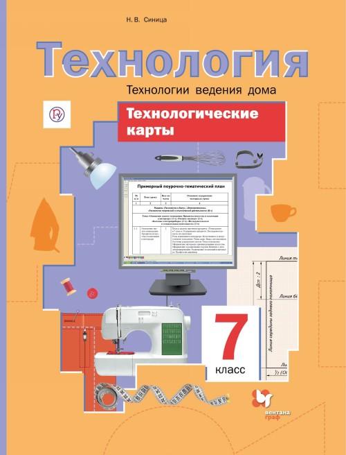 Tekhnologija. Tekhnologii vedenija doma. Tekhnologicheskie karty. 7 klass