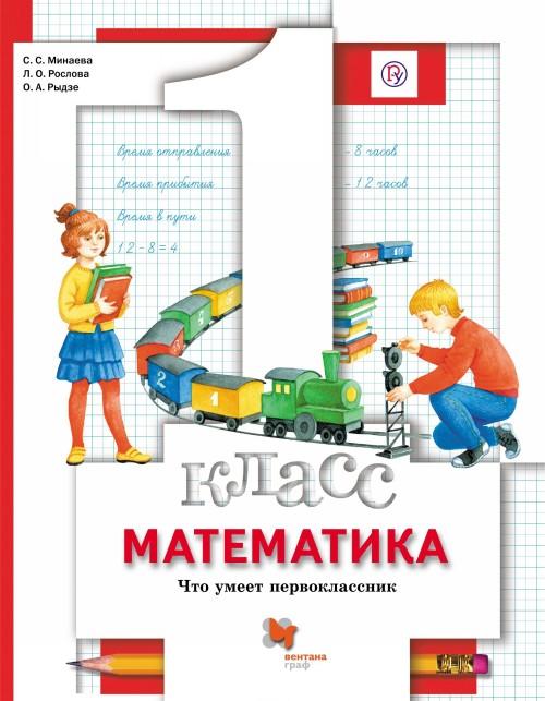 Matematika. 1 klass. Chto umeet pervoklassnik. Tetrad dlja proverochnykh rabot