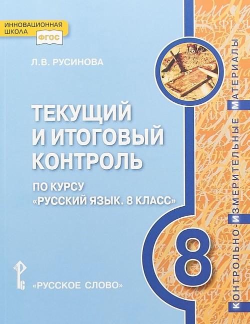 """Tekuschij i itogovyj kontrol po kursu """"Russkij jazyk. 8 klass"""". Kontrolno-izmeritelnye materialy"""