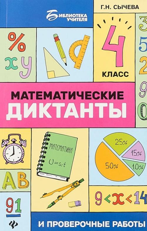 Matematicheskie diktanty i proverochnye raboty. 4 klass