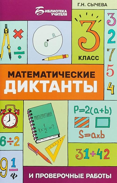 Matematicheskie diktanty i proverochnye raboty. 3 klass