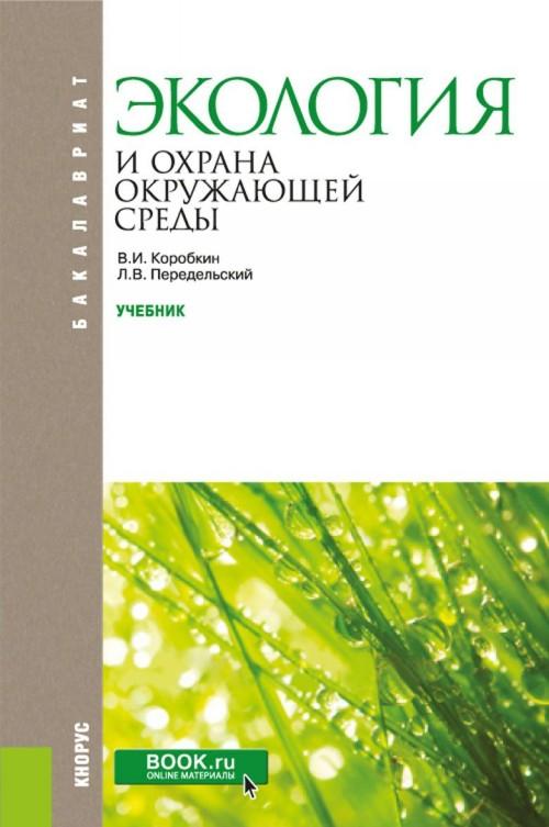 Ekologija i okhrana okruzhajuschej sredy. Uchebnik