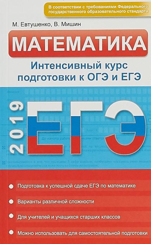 EGE. Matematika. Intensivnyj kurs podgotovki k OGE i EGE