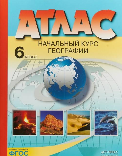 Nachalnyj kurs geografii. 6 klass. Atlas