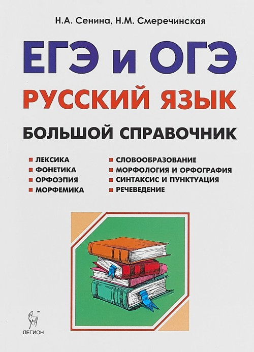 Russkij jazyk. Bolshoj spravochnik dlja podgotovki k EGE i OGE