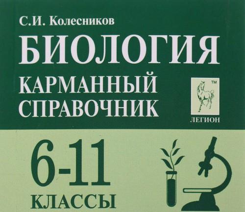 Biologija. 6-11 klassy. Karmannyj spravochnik. Uchebnoe posobie