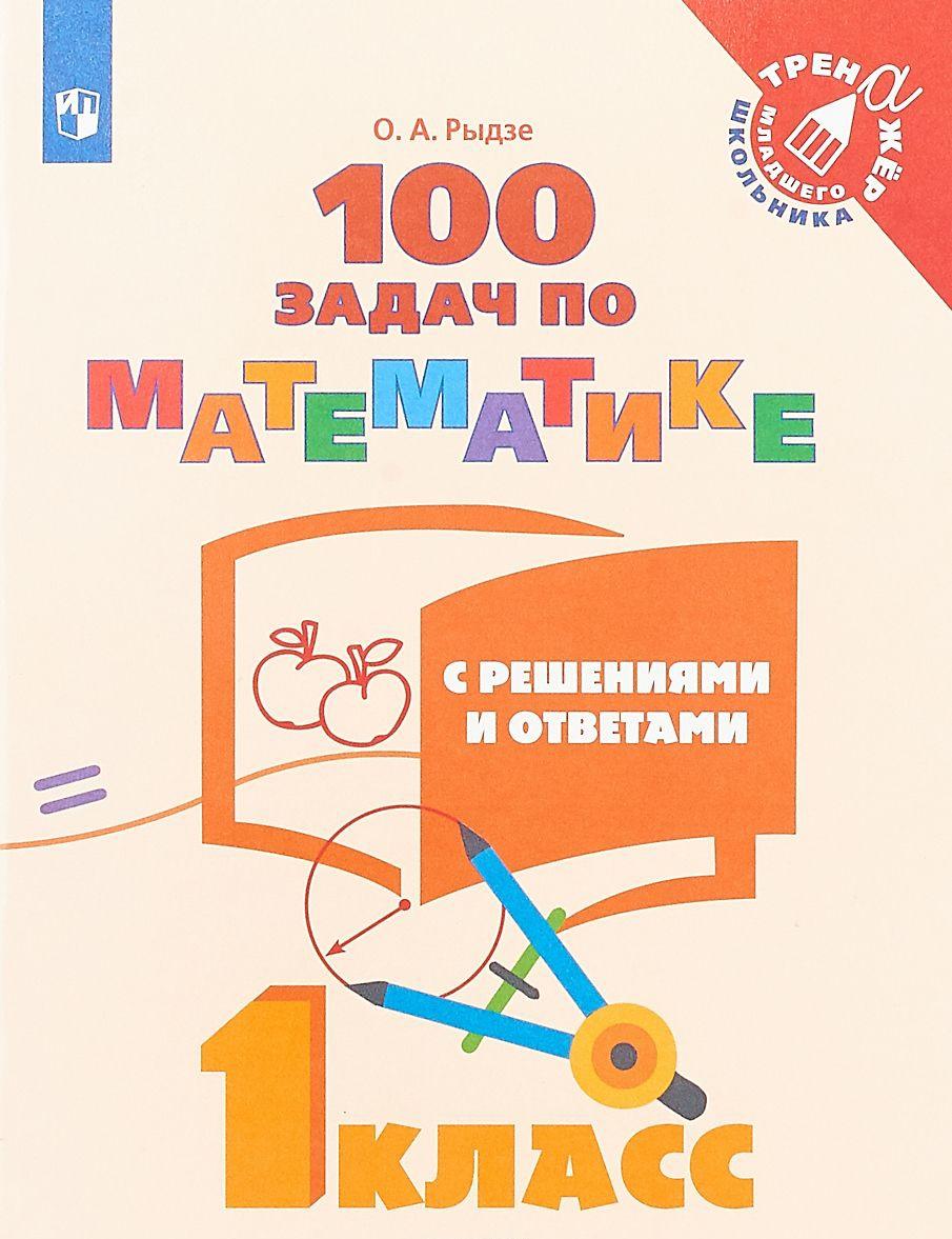 100 zadach po matematike s reshenijami i otvetami. 1 klass
