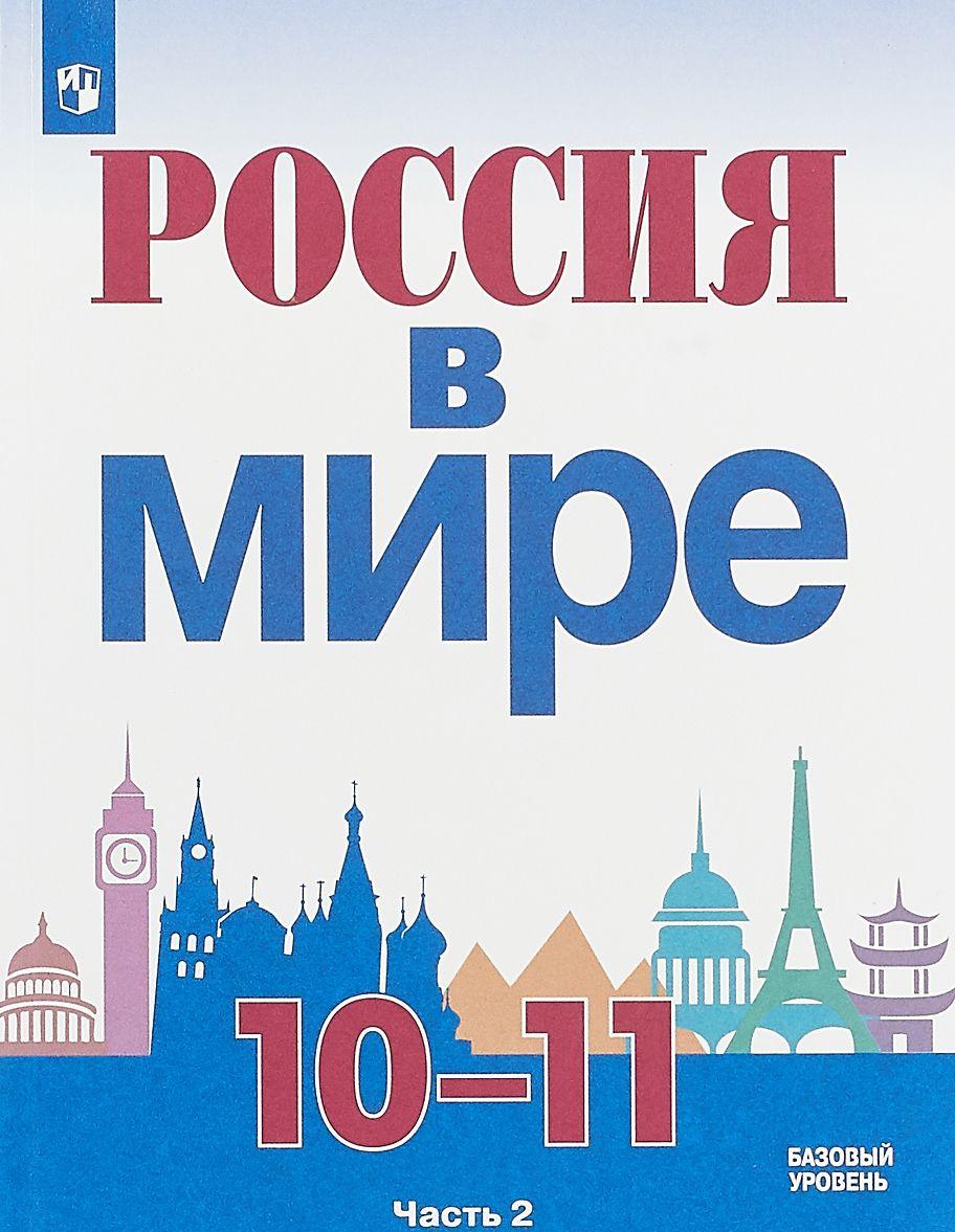 Rossija v mire. 10-11 klassy. Uchebnoe posobie dlja obscheobrazovatelnykh organizatsij. Bazovyj uroven.