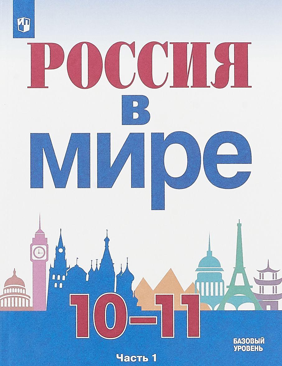Rossija v mire. 10-11 klassy. Uchebnoe posobie dlja obscheobrazovatelnykh organizatsij. Bazovyj uroven. V