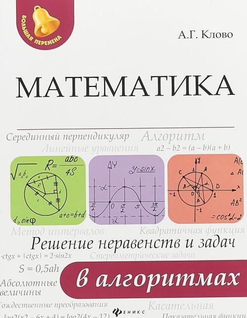 Matematika. Reshenie neravenstv i zadach v algoritmakh