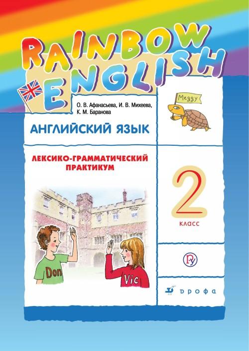 Anglijskij jazyk. 2 klass. Leksiko-grammaticheskij praktikum