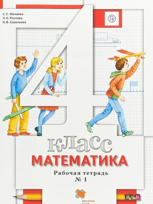 Matematika. 4klass. Rabochaja tetrad №1
