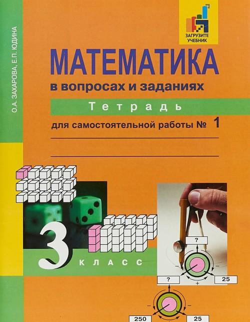 Математика в вопросах и заданиях. Тетрадь для самостоятельной работы № 1. 3 класс