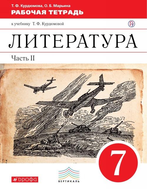 Литература. 7 класс. Рабочая тетрадь. К учебнику Т.Ф.Курдюмовой. В 2 частях. Часть 2