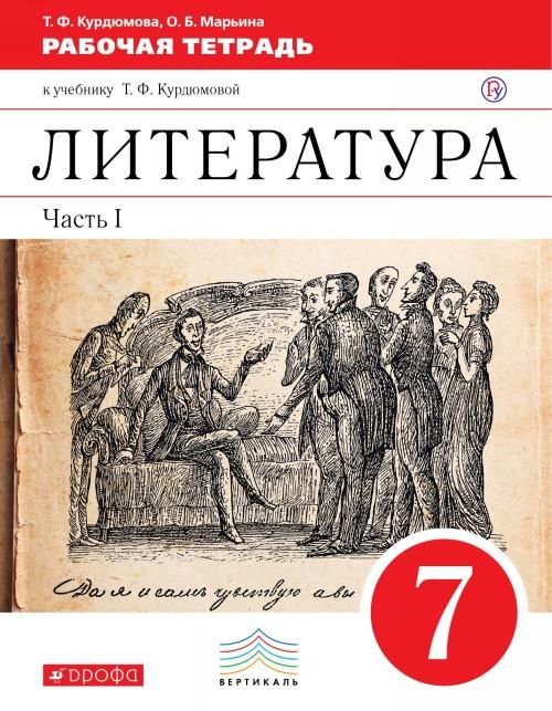 Literatura. 7 klass. Rabochaja tetrad k uchebniku T. F. Kurdjumovoj. V 2 chastjakh. Chast 1