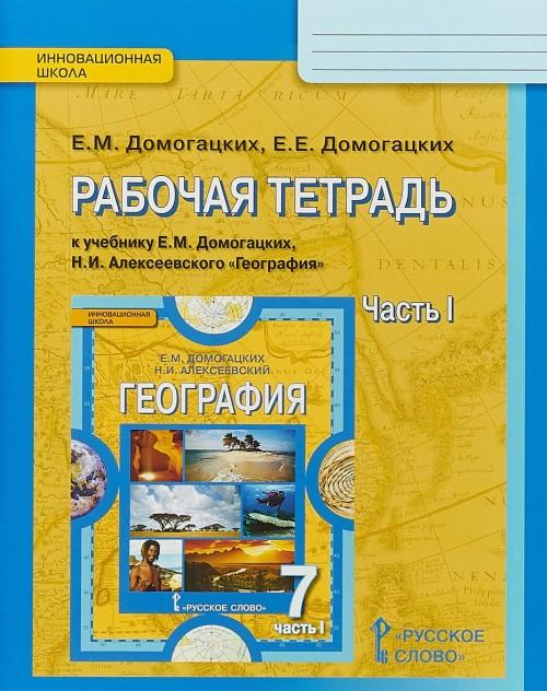 Geografija. 7 klass. Rabochaja tetrad. K uchebniku E. M. Domogatskikh, N. I. Alekseevskogo. V 2 chastjakh. Chast 1