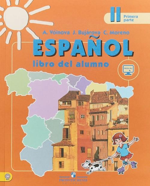 Espanol 2: Libro del Alumno / Ispanskij jazyk. 2 klass. Uchebnik. V 2 chastjakh. Chast 1