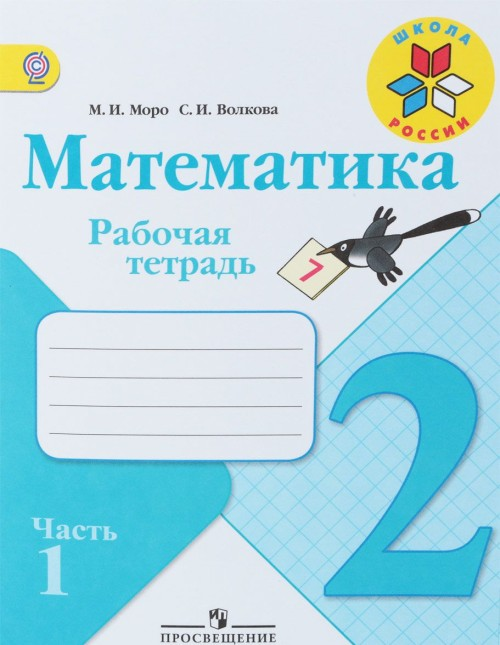 Matematika. 2 klass. Rabochaja tetrad. V 2 chastjakh. Chast 1