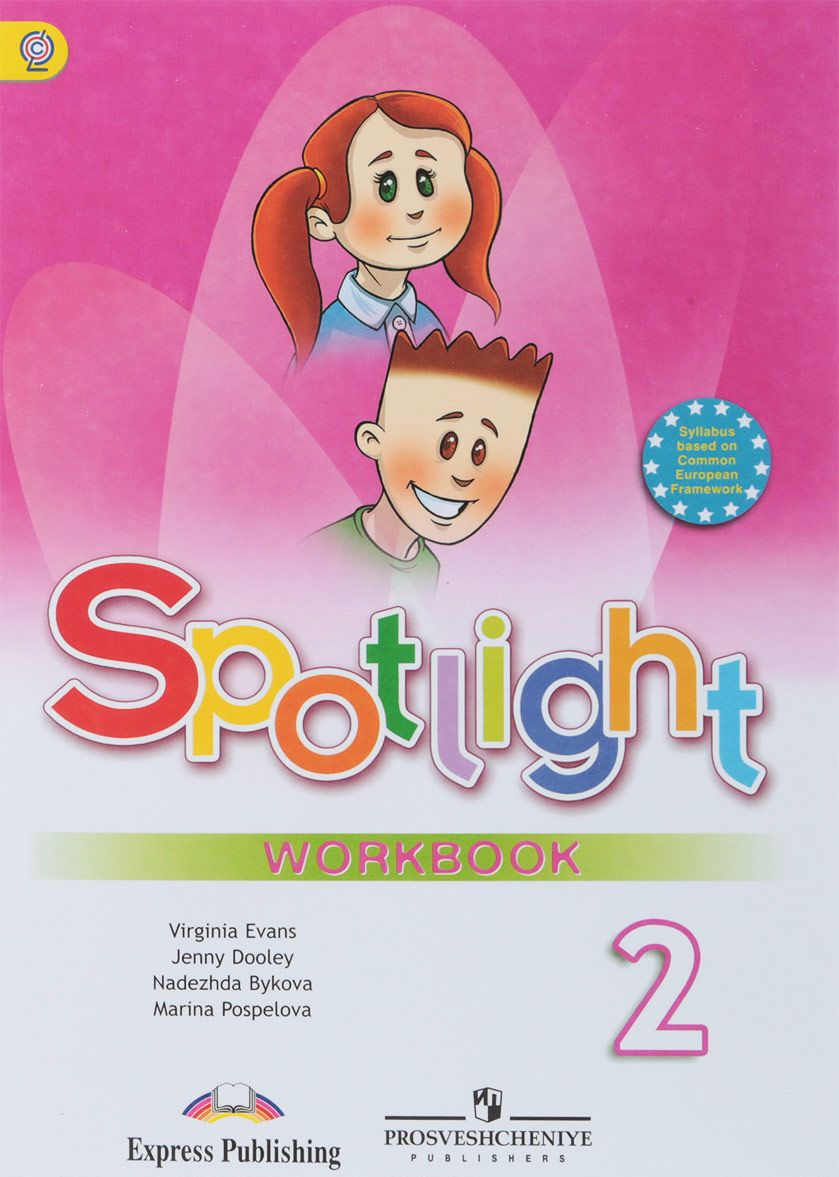 Spotlight 2: Workbook / Anglijskij jazyk. 2 klass. Rabochaja tetrad