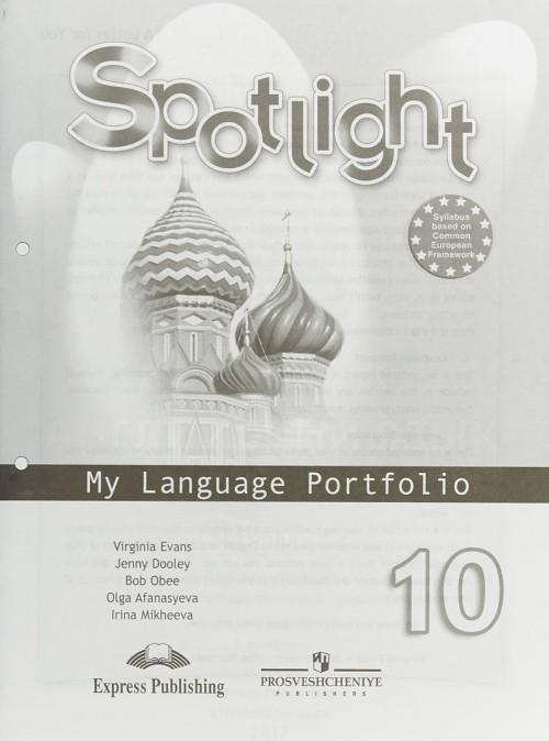 Spotlight 10: My Language Portfolio / Английский язык. 10 класс. Языковой портфель