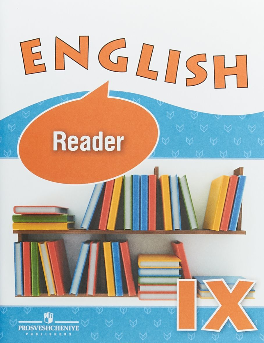 English 9: Reader / Anglijskij jazyk. 9 klass. Kniga dlja chtenija