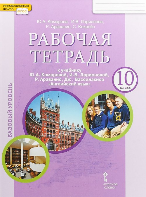 "Anglijskij jazyk. 10 klass. Bazovyj uroven. Rabochaja tetrad. K uchebniku Ju. A. Komarovoj, I. V. Larionovoj, R. Aravanis, Dzh. Vassilakisa ""Anglijskij jazyk"""
