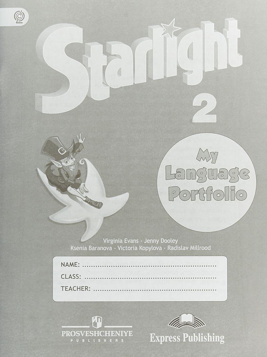 Starlight 2: My Language Portfolio / Anglijskij jazyk. 2 klass. Jazykovoj portfel