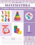 Matematika. 1 klass. Tetrad dlja proverochnykh rabot