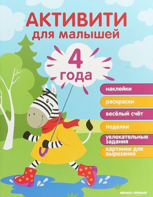 Активити для малышей. 4 года