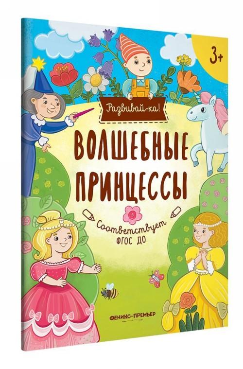 Волшебные принцессы. Книжка-развивайка