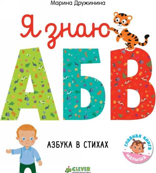 Я знаю А, Б, В. Азбука в стихах