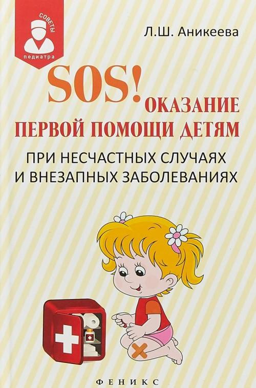 SOS! Okazanie pervoj pomoschi detjam pri neschastnykh sluchajakh
