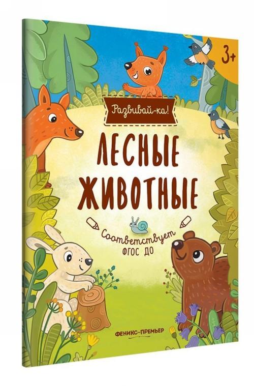 Лесные животные. Книжка-развивайка