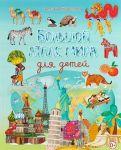 Большой атлас мира для детей