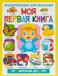 Моя первая книга. Энциклопедия для малышей. От 6 месяцев до 3 лет